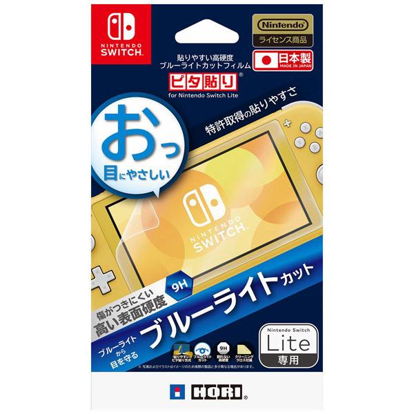 貼りやすい高硬度ブルーライトカットフィルム ピタ貼り for Nintendo Switch Lite NS2-005 【Switch Lite】