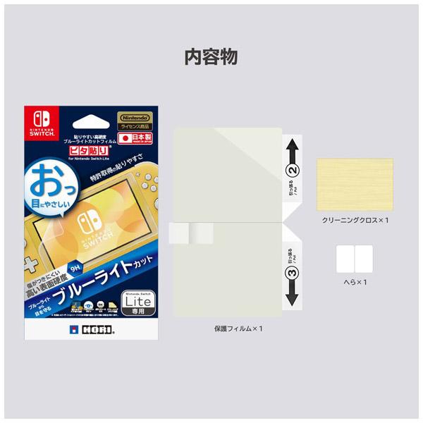 貼りやすい高硬度ブルーライトカットフィルム ピタ貼り for Nintendo Switch Lite NS2-005 【Switch Lite】_1