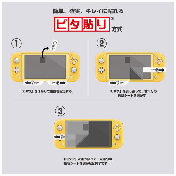 貼りやすい高硬度ブルーライトカットフィルム ピタ貼り for Nintendo Switch Lite NS2-005 【Switch Lite】_2