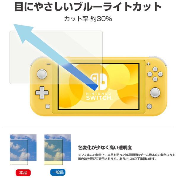 貼りやすい高硬度ブルーライトカットフィルム ピタ貼り for Nintendo Switch Lite NS2-005 【Switch Lite】_3