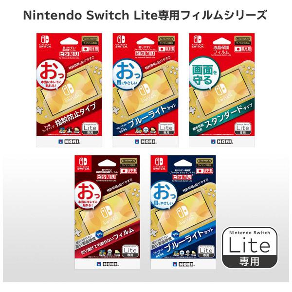 貼りやすい高硬度ブルーライトカットフィルム ピタ貼り for Nintendo Switch Lite NS2-005 【Switch Lite】_4
