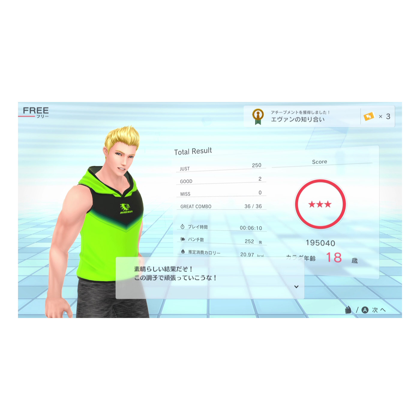 Fit Boxing 2 -リズム&エクササイズ- 【Switchゲームソフト】_4