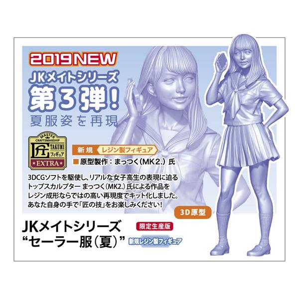 "1/12 JKメイトシリーズ ""セーラー服(夏)""  未塗装レジンキット_5"