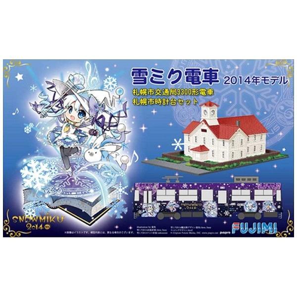1/150 雪ミク電車 2014年モデル 札幌市交通局3300形電車 札幌時計台セット