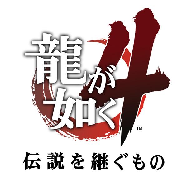 龍が如く4 伝説を継ぐもの 【PS4ゲームソフト】_1