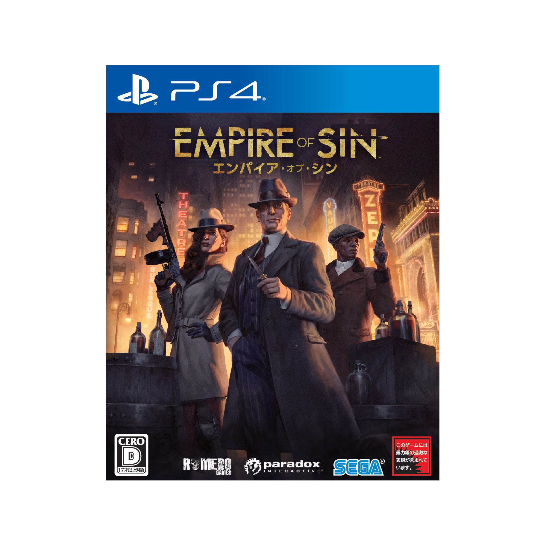 Empire of Sin エンパイア・オブ・シン 【PS4ゲームソフト】