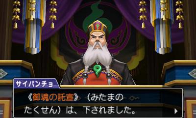 【在庫限り】 逆転裁判6【3DSゲームソフト】    [ニンテンドー3DS]_1