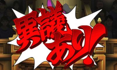 【在庫限り】 逆転裁判6【3DSゲームソフト】    [ニンテンドー3DS]_11