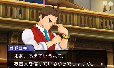 【在庫限り】 逆転裁判6【3DSゲームソフト】    [ニンテンドー3DS]_12