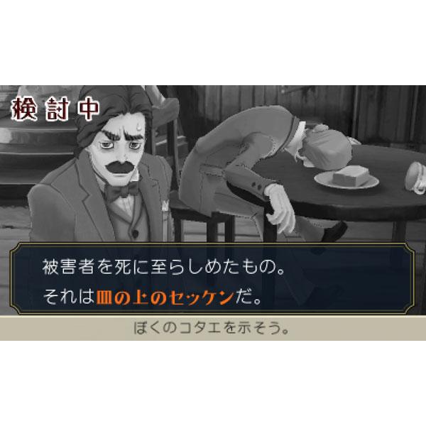 【在庫限り】 大逆転裁判2 -成歩堂龍ノ介の覺悟- 通常版 【3DSゲームソフト】_4