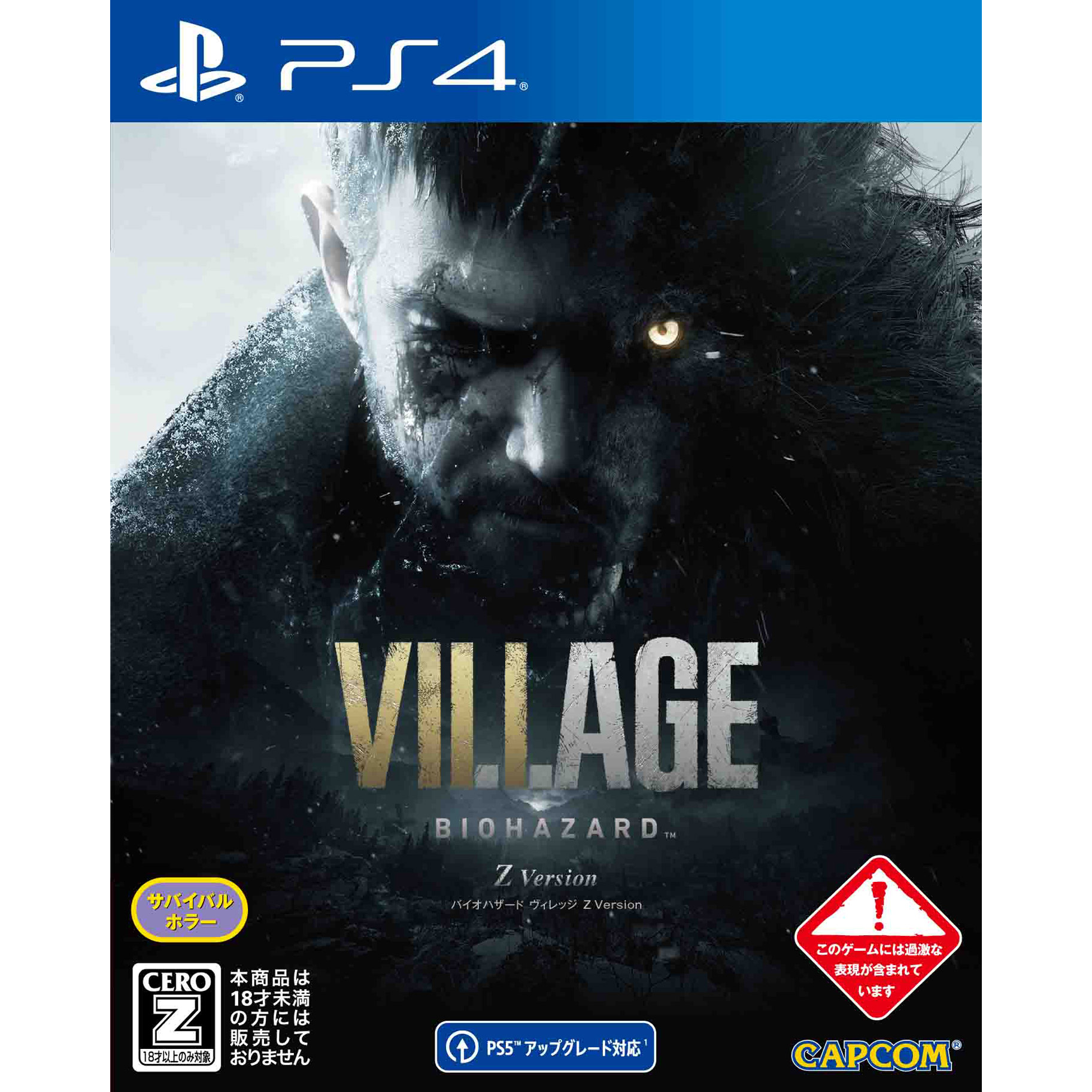 BIOHAZARD VILLAGE Z Version 【PS4ゲームソフト】
