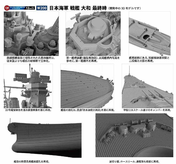 1/700 日本海軍 戦艦 大和 最終時 プラモデル_3