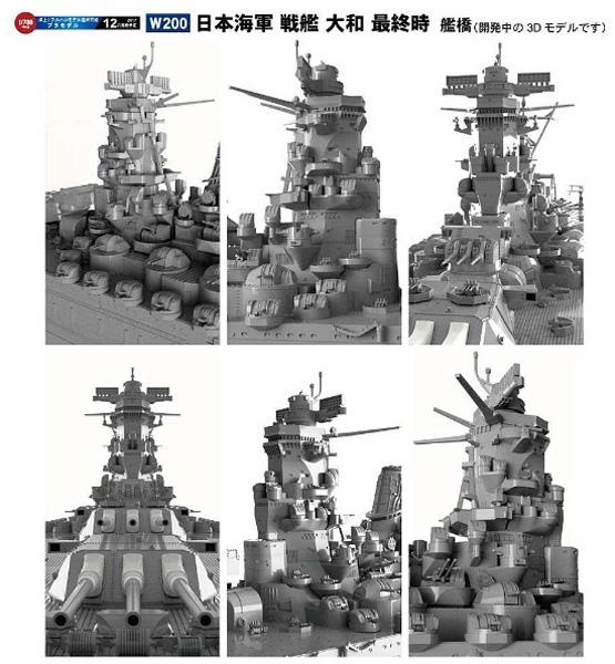 1/700 日本海軍 戦艦 大和 最終時 プラモデル_4