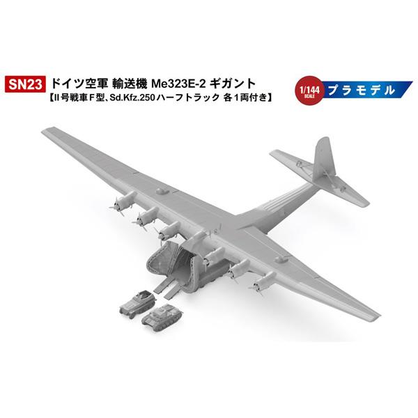 1/144 ドイツ空軍 輸送機 Me323E-2 ギガント