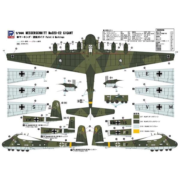 1/144 ドイツ空軍 輸送機 Me323E-2 ギガント_2