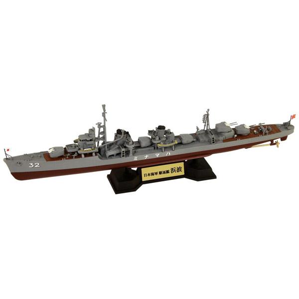 1/700 日本海軍 夕雲型駆逐艦 浜波