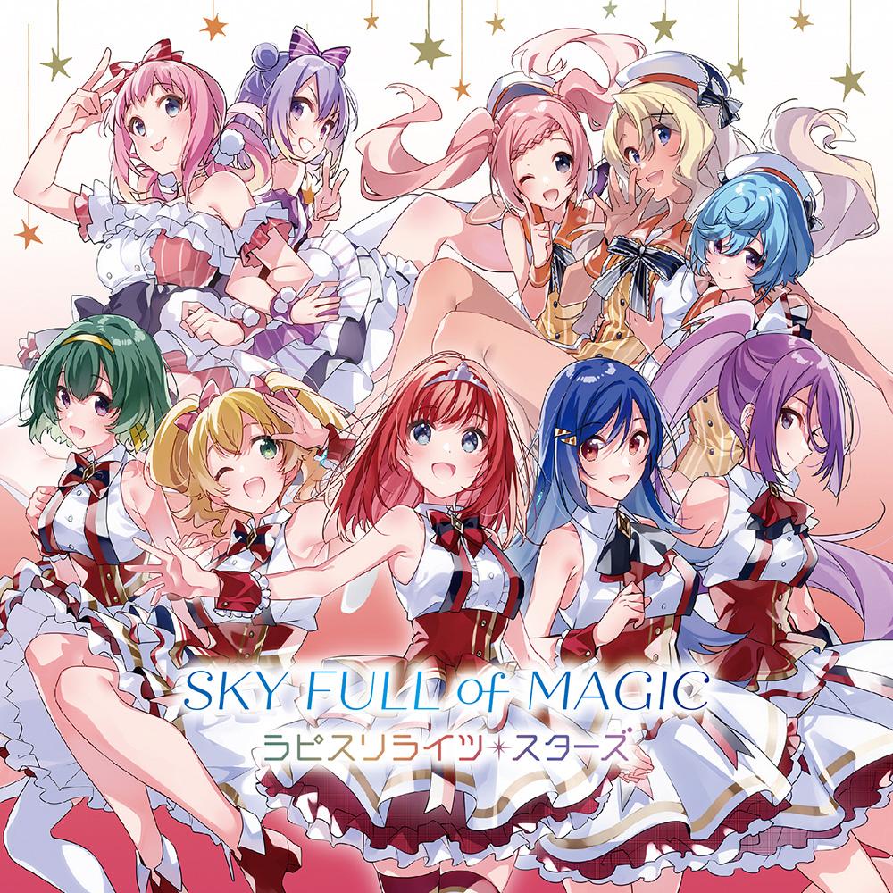 ラピスリライツ・スターズ/ SKY FULL of MAGIC 通常盤