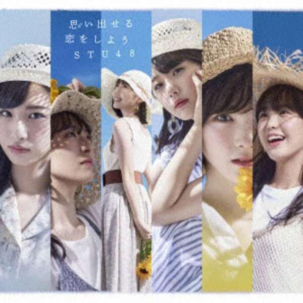 STU48/ 思い出せる恋をしよう Type A 初回限定盤