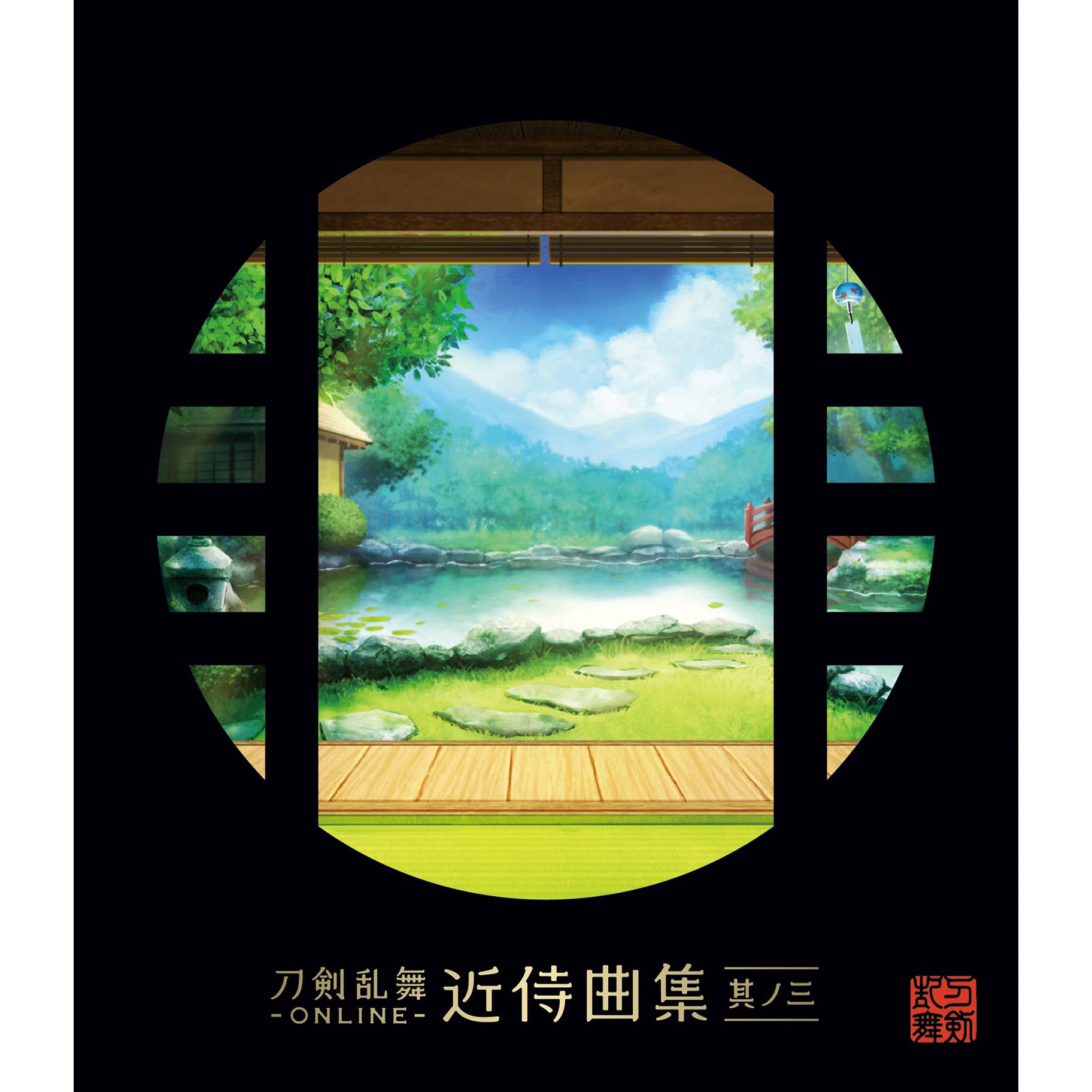 志方あきこ/都丸椋太(Elements Garden)/ 刀剣乱舞-ONLINE-近侍曲集 其ノ三