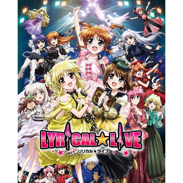 魔法少女リリカルなのは15周年記念イベント「リリカル☆ライブ」 BD