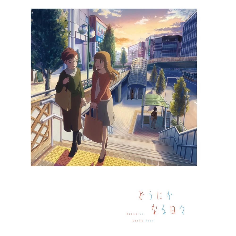 「どうにかなる日々」 Happy-Go-Lucky Edition BD_1