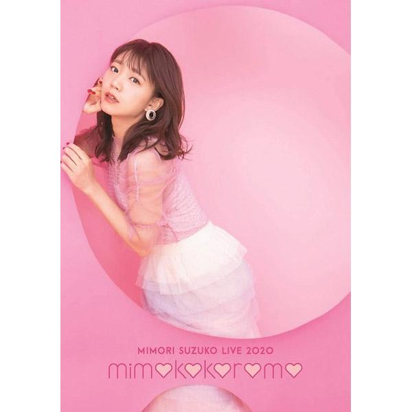 三森すずこ/ Mimori Suzuko Live 2020「mimokokoromo」 DVD