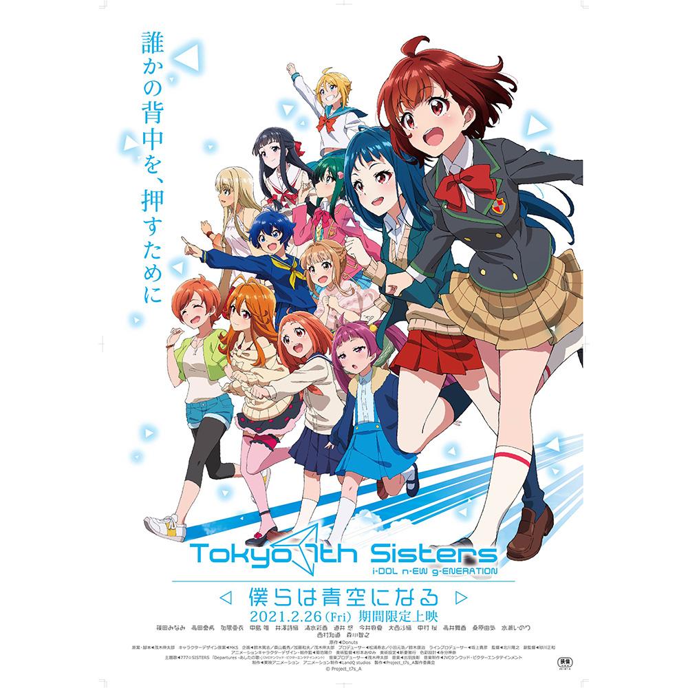 【特典対象】 Tokyo 7th シスターズ -僕らは青空になる- 豪華版 ◆ソフマップ・アニメガ特典「B1布ポスター」