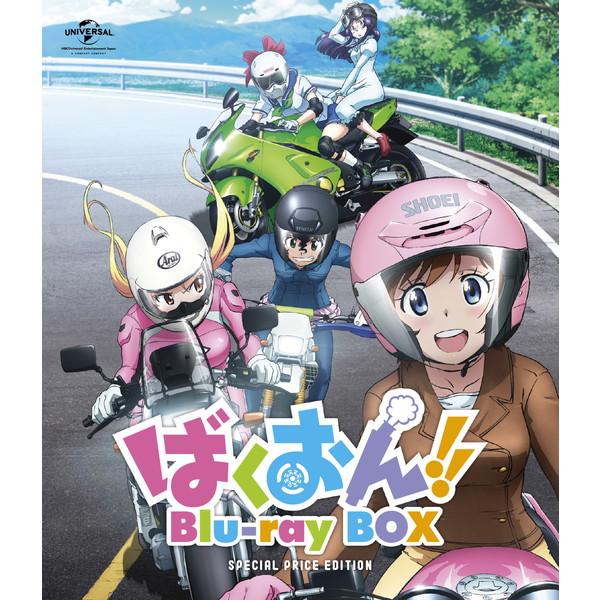 ばくおん!! Blu-ray BOX <スペシャルプライス版> BD_2