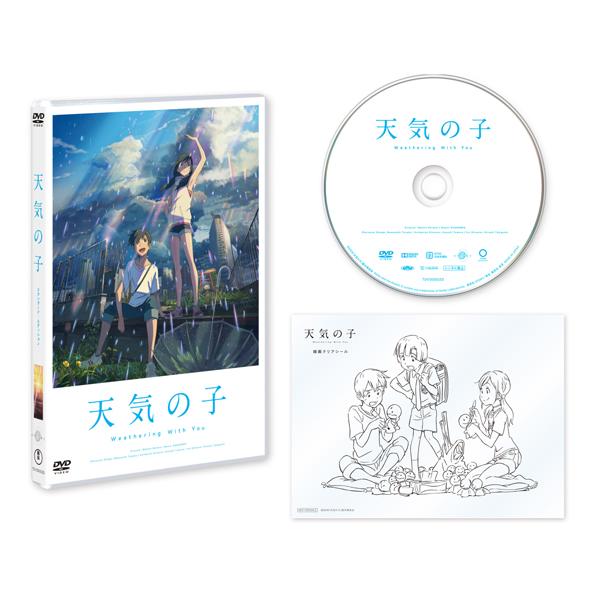 「天気の子」DVD スタンダード・エディション_1