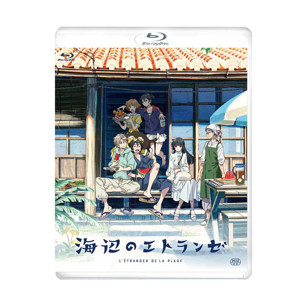 海辺のエトランゼ 通常版 Blu-ray