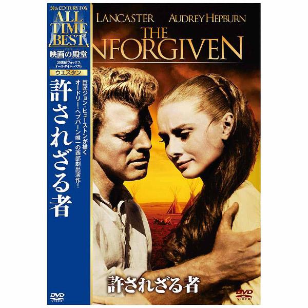 映画の殿堂 許されざる者 DVD