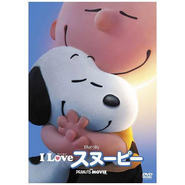 I LOVE スヌーピー THE PEANUTS MOVIE DVD