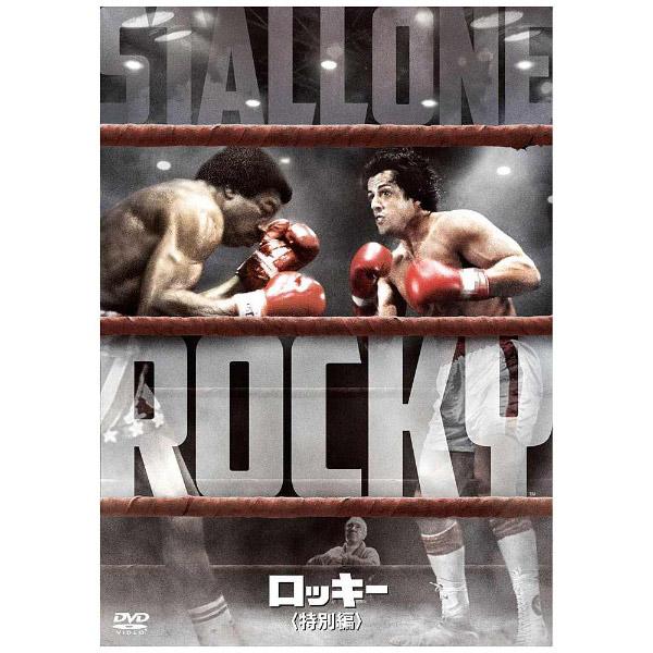 ロッキー <特別編> DVD
