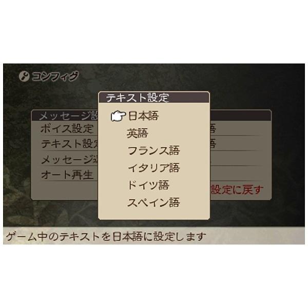 ULTIMATE HITS ブレイブリーデフォルト フォーザ・シークウェル 【3DSゲームソフト】_2