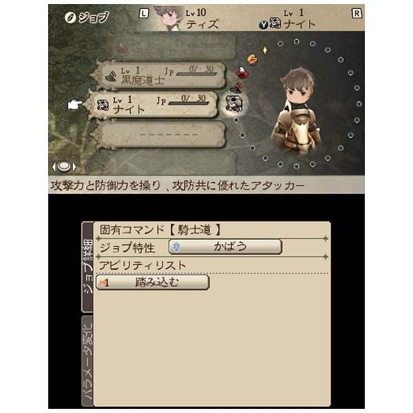 ULTIMATE HITS ブレイブリーデフォルト フォーザ・シークウェル 【3DSゲームソフト】_3