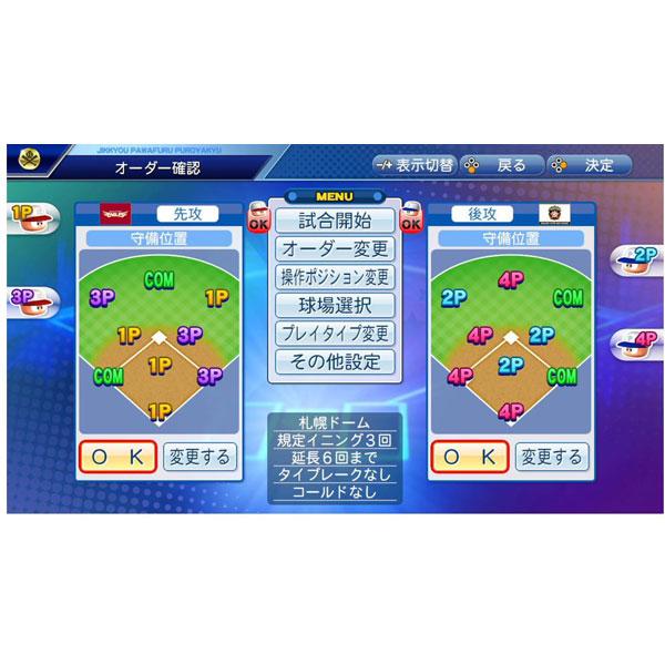 プロ 野球 switch パワフル みんなで、パワプロしようぜ! Nintendo