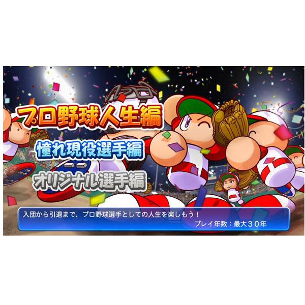 【在庫限り】 実況パワフルプロ野球 【Switchゲームソフト】_9