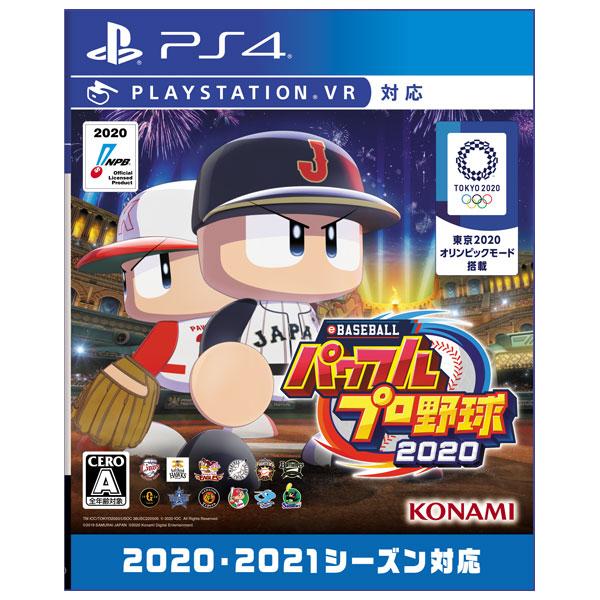 eBASEBALLパワフルプロ野球2020 【PS4ゲームソフト】