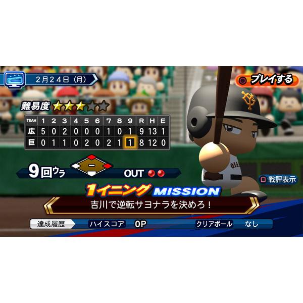 eBASEBALLパワフルプロ野球2020 【PS4ゲームソフト】_5
