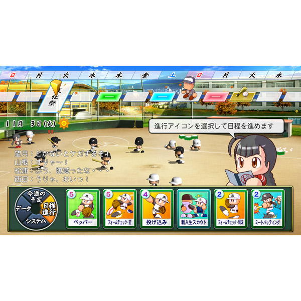 【店頭併売品】 eBASEBALLパワフルプロ野球2020   【Switchゲームソフト】_5