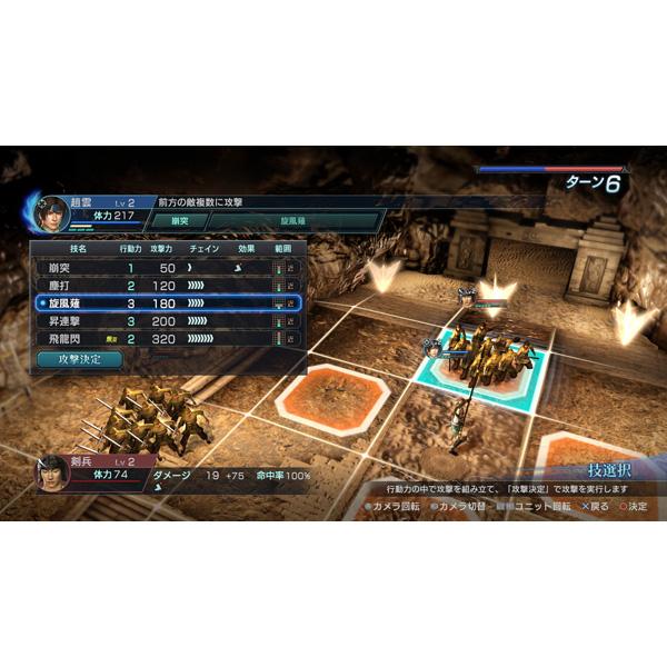 【在庫限り】 真・三國無双 英傑伝 TREASURE BOX 【PS3ゲームソフト】_9