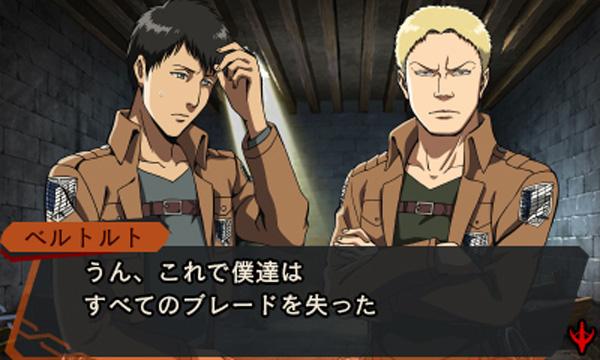 【在庫限り】 進撃の巨人 死地からの脱出 通常版 【3DSゲームソフト】_5