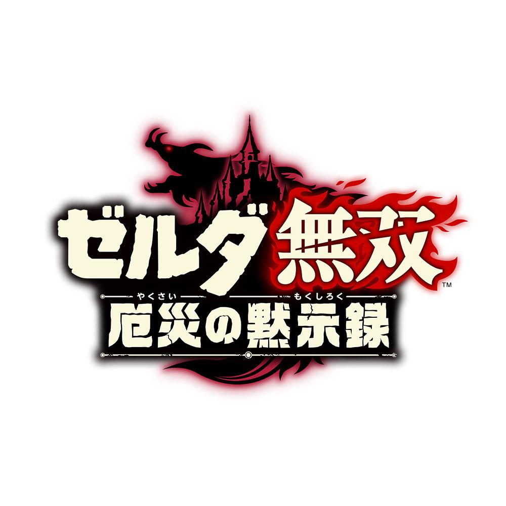 ゼルダ無双 厄災の黙示録 【Switchゲームソフト】_1