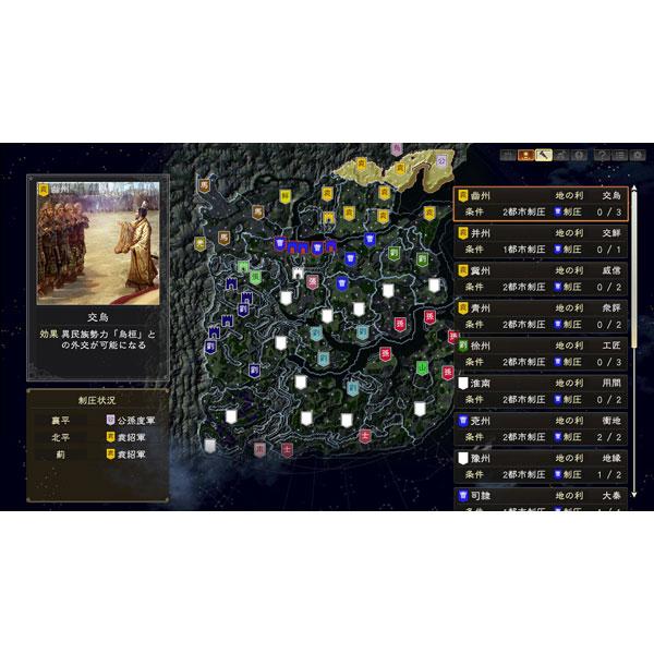 三國志14 with パワーアップキット 【PS4ゲームソフト】_6