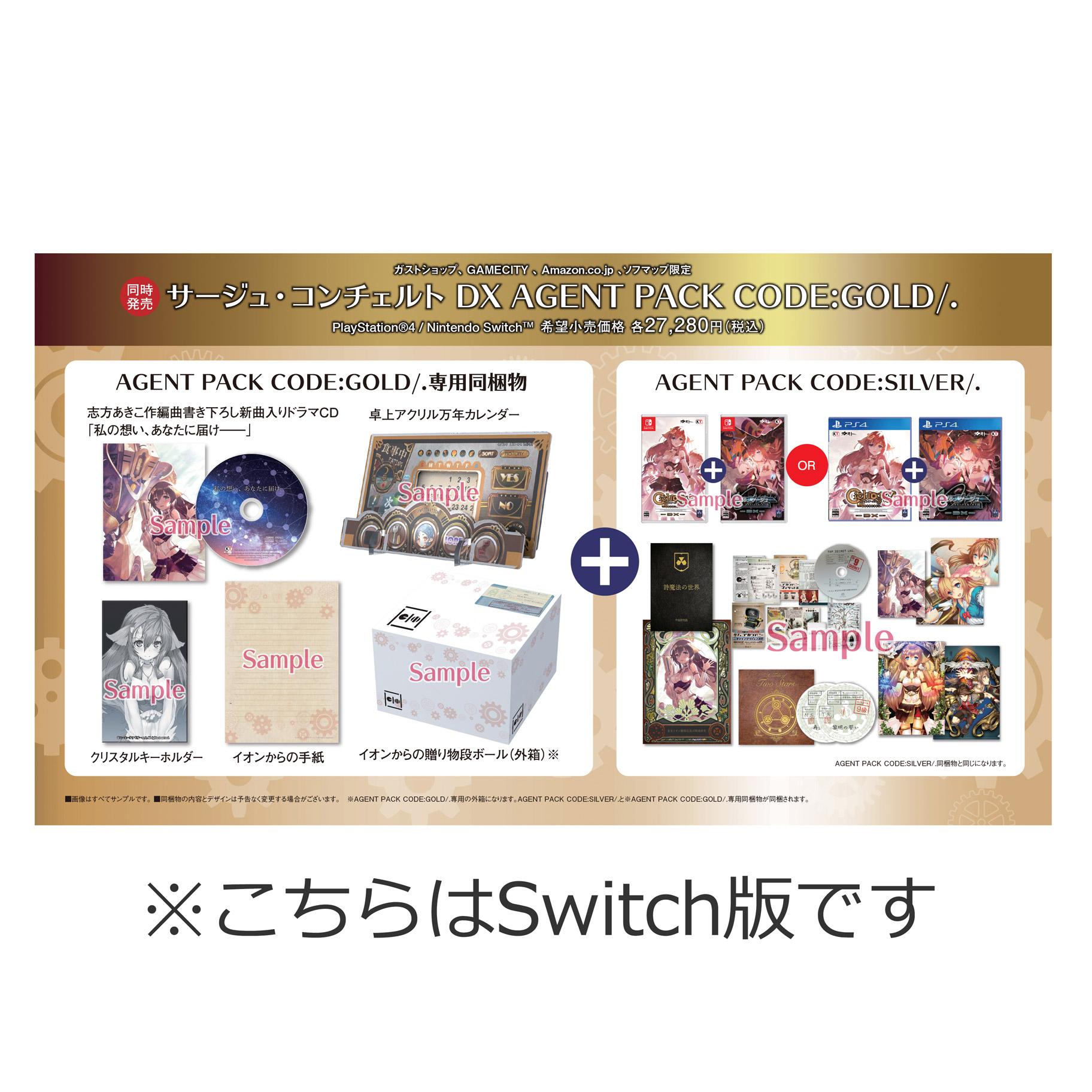 サージュ・コンチェルトDX AGENT PACK CODE:GOLD/. ソフマップ版 【Switchゲームソフト】