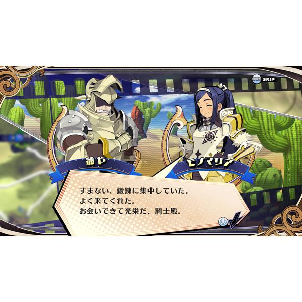 あなたの四騎姫教導譚 【PS Vitaゲームソフト】_2