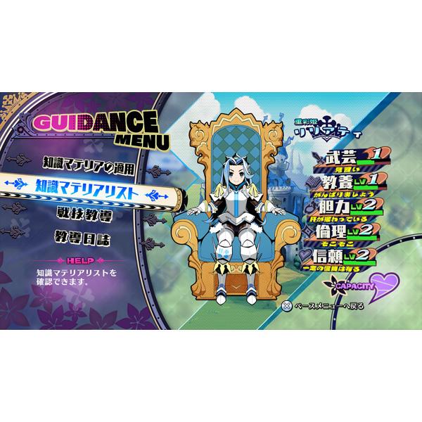 あなたの四騎姫教導譚 【PS Vitaゲームソフト】_4