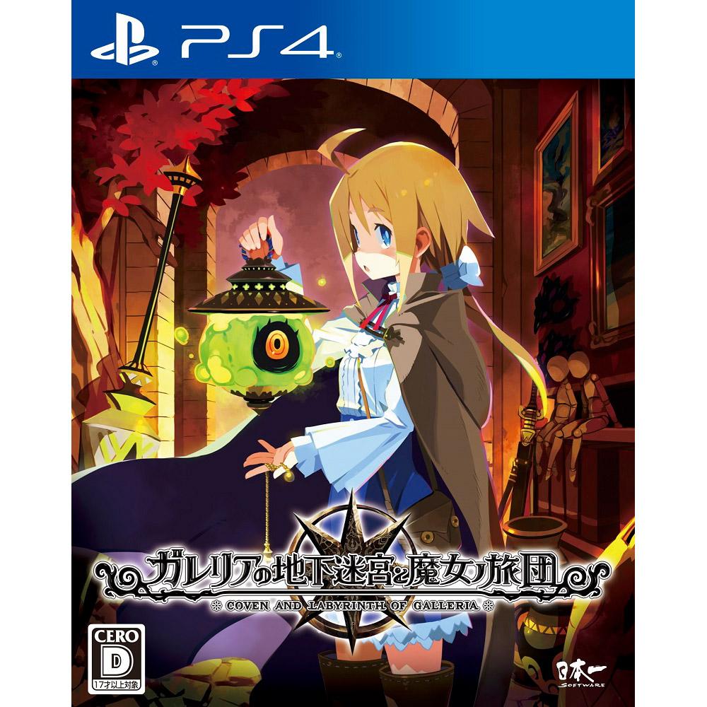 ガレリアの地下迷宮と魔女ノ旅団 通常版 【PS4ゲームソフト】
