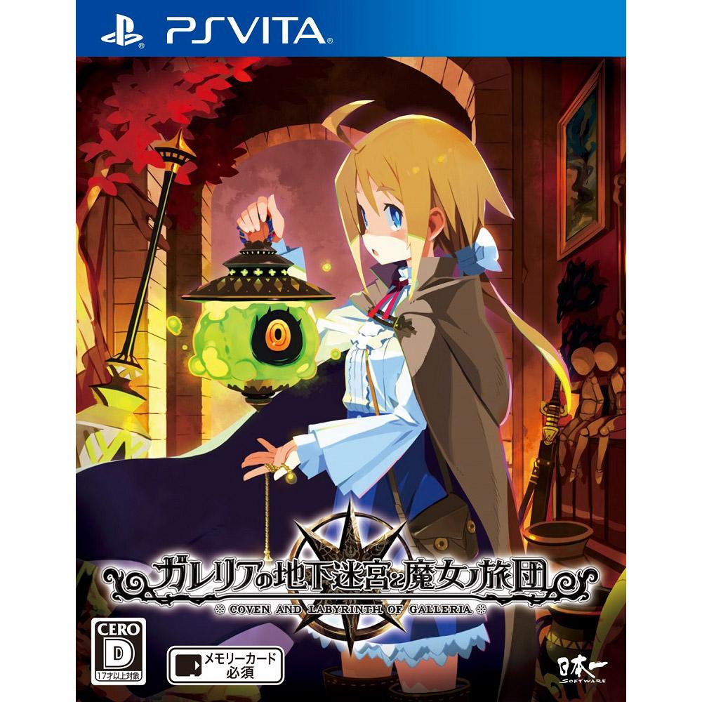 ガレリアの地下迷宮と魔女ノ旅団 通常版 【PS Vitaゲームソフト】