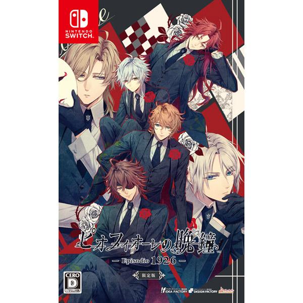 ピオフィオーレの晩鐘 -Episodio1926- 限定版 【Switchゲームソフト】